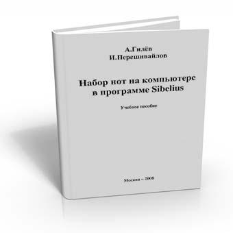 Набор нот на компьютере в программе Sibelius