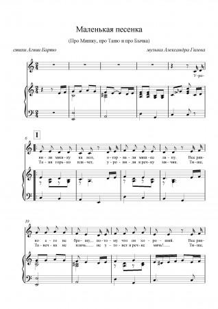 Маленькая песенка