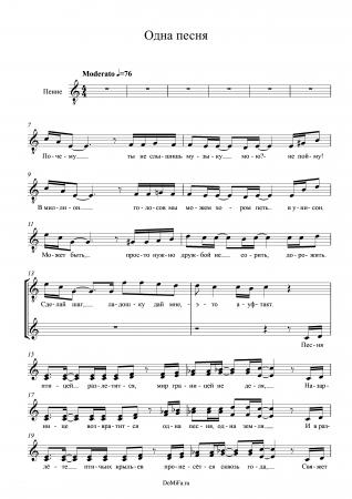 Официальная песня IX World Choir Games